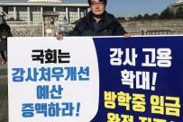 12.2. 국회 앞 1인시위 시작(첫…