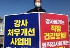 11.4. 부터 강사처우 개선 사업비 축소 반…