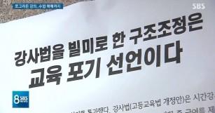 쪼그라든 강의 두고 매매까지… - sbs