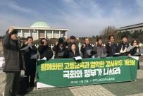 11.27. 국회 앞 기자회견