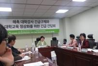 3.21.민평당과 간담회