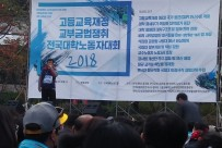 11.10 전국노동자대회
