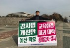 11. 15. 예산배정 요구 피켓시위